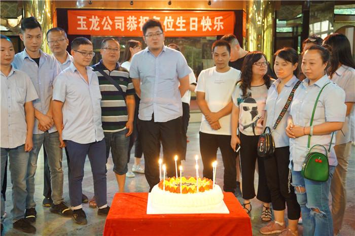 公司舉辦2019年9月集體生日會