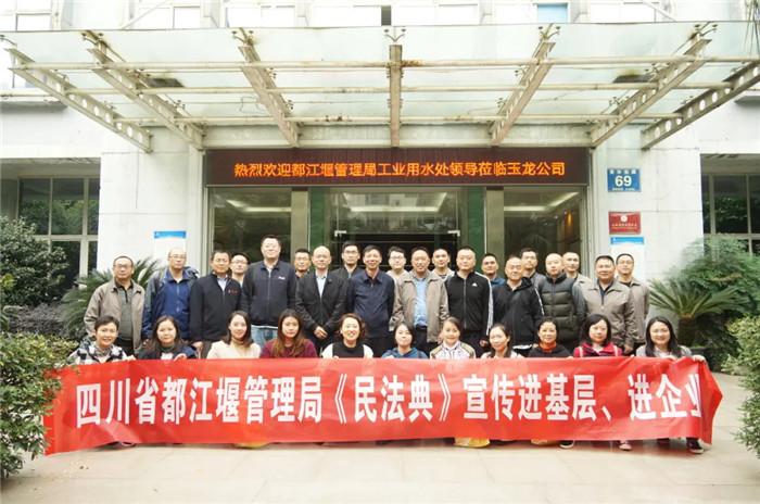都江堰管理局《民法典》宣讲活动在玉龙公司举行