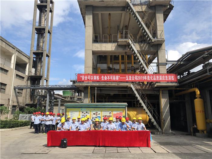 玉龙公司举行2019年危化品泄漏应急演练