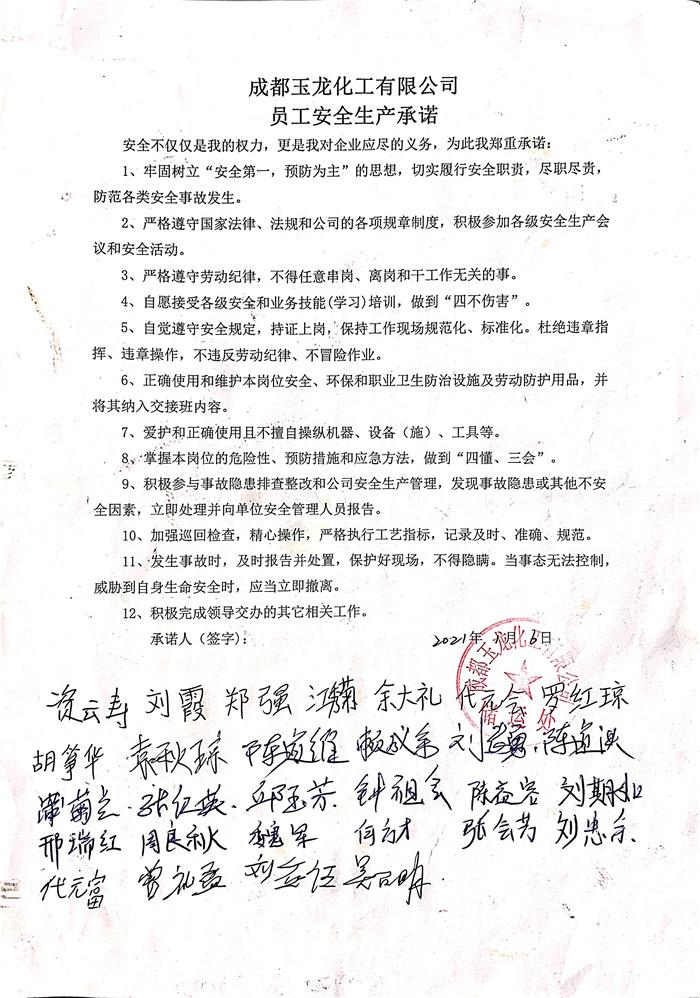 成都玉龍化工有限公司員工安全生產承諾