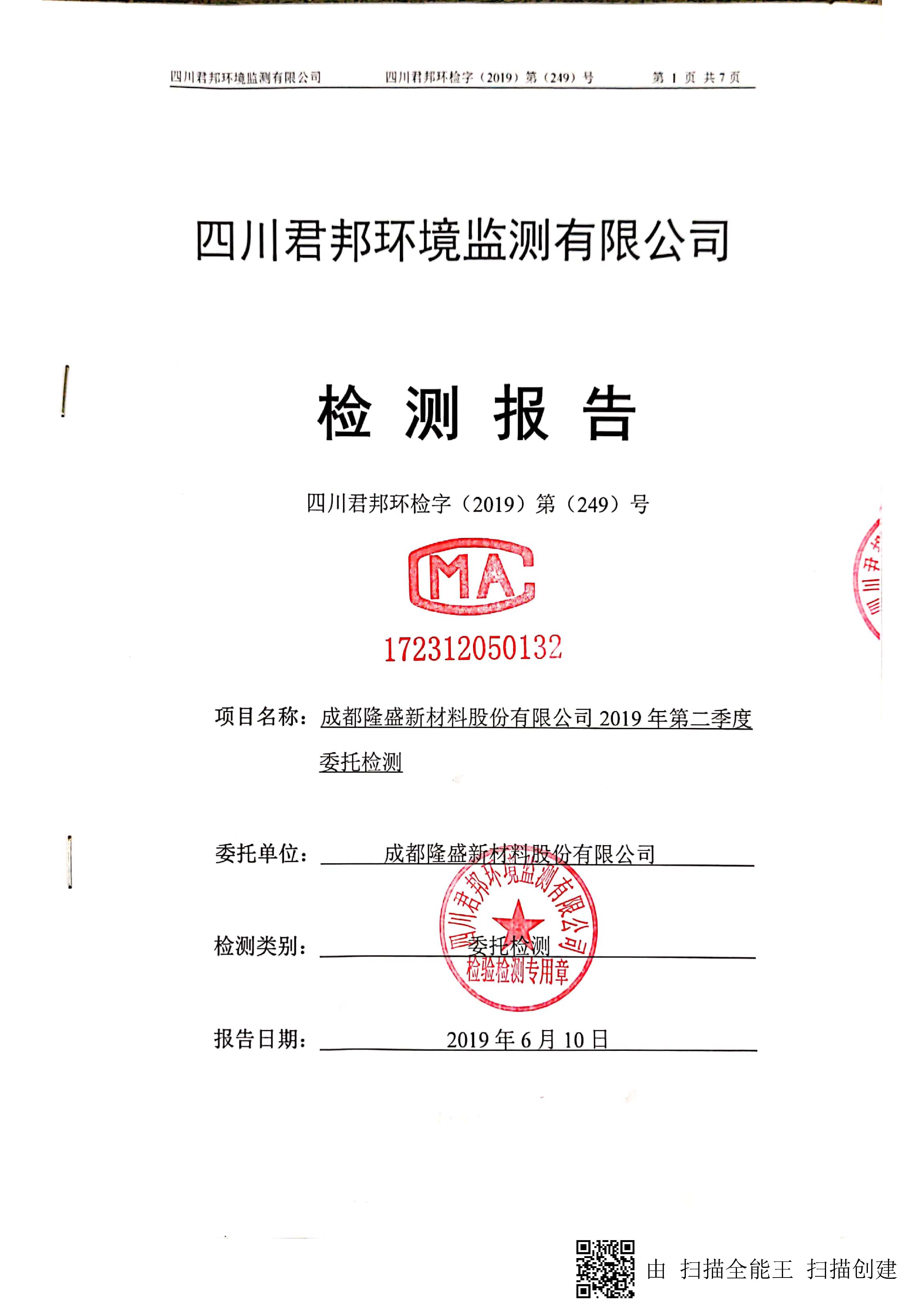 成都隆盛新材料股份有限公司2019年第二季度环保监测报告