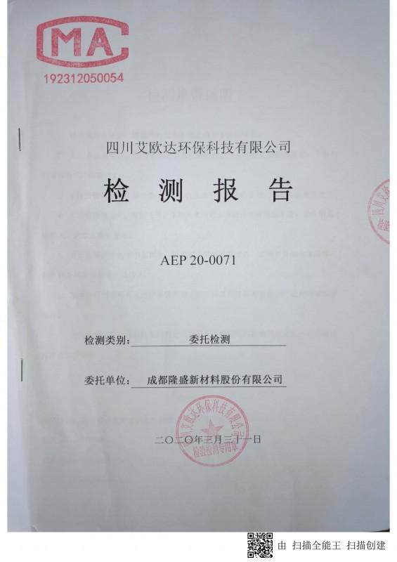 2020年1季度环保监测报告