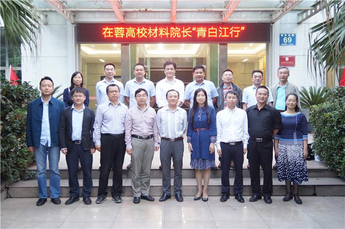 在蓉高校材料院长及市科协领导一行莅临成都玉龙化工有限公司参观调研