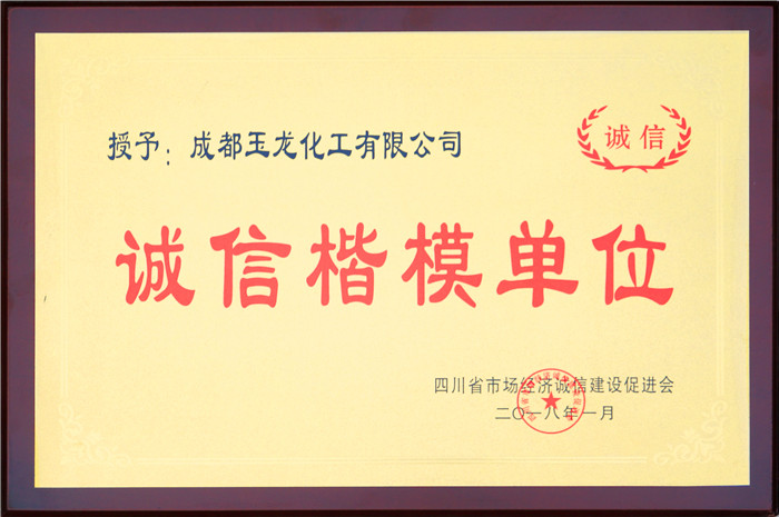 """喜讯:公司被授予""""诚信楷模单位""""荣誉称号"""