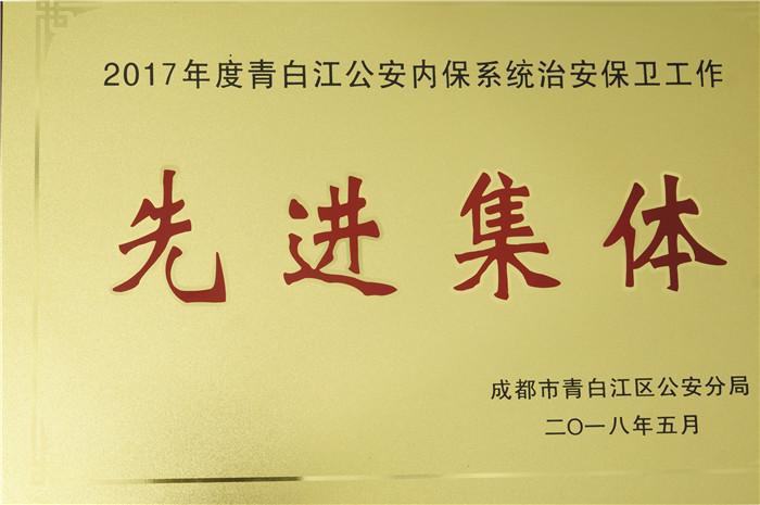 """喜讯:新蒲京4473公司被评为""""2017年度青白江区公安内保系统治安保卫工作先进集体"""""""