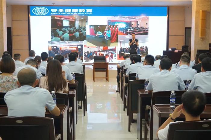 公司举办安全健康教育培训讲座