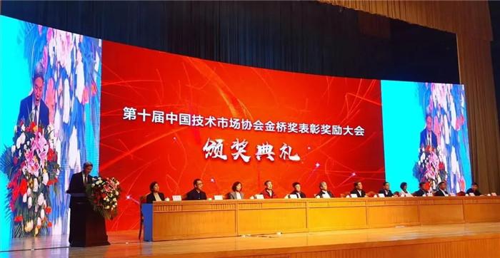 """何文军董事长荣获中国技术市场协会""""金桥奖""""个人一等奖"""