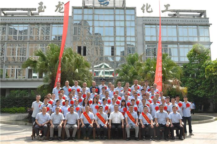 玉龙公司隆重召开2017-2018年度先进表彰大会