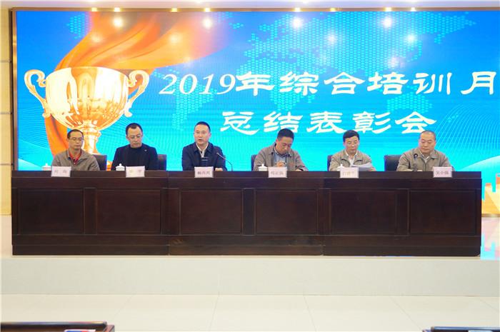 公司召开综合培训月表彰总结会