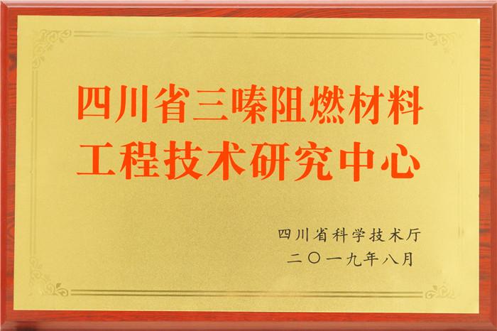 """喜讯:新蒲京4473公司获批建立""""四川省三嗪阻燃材料工程技术研究中心"""""""