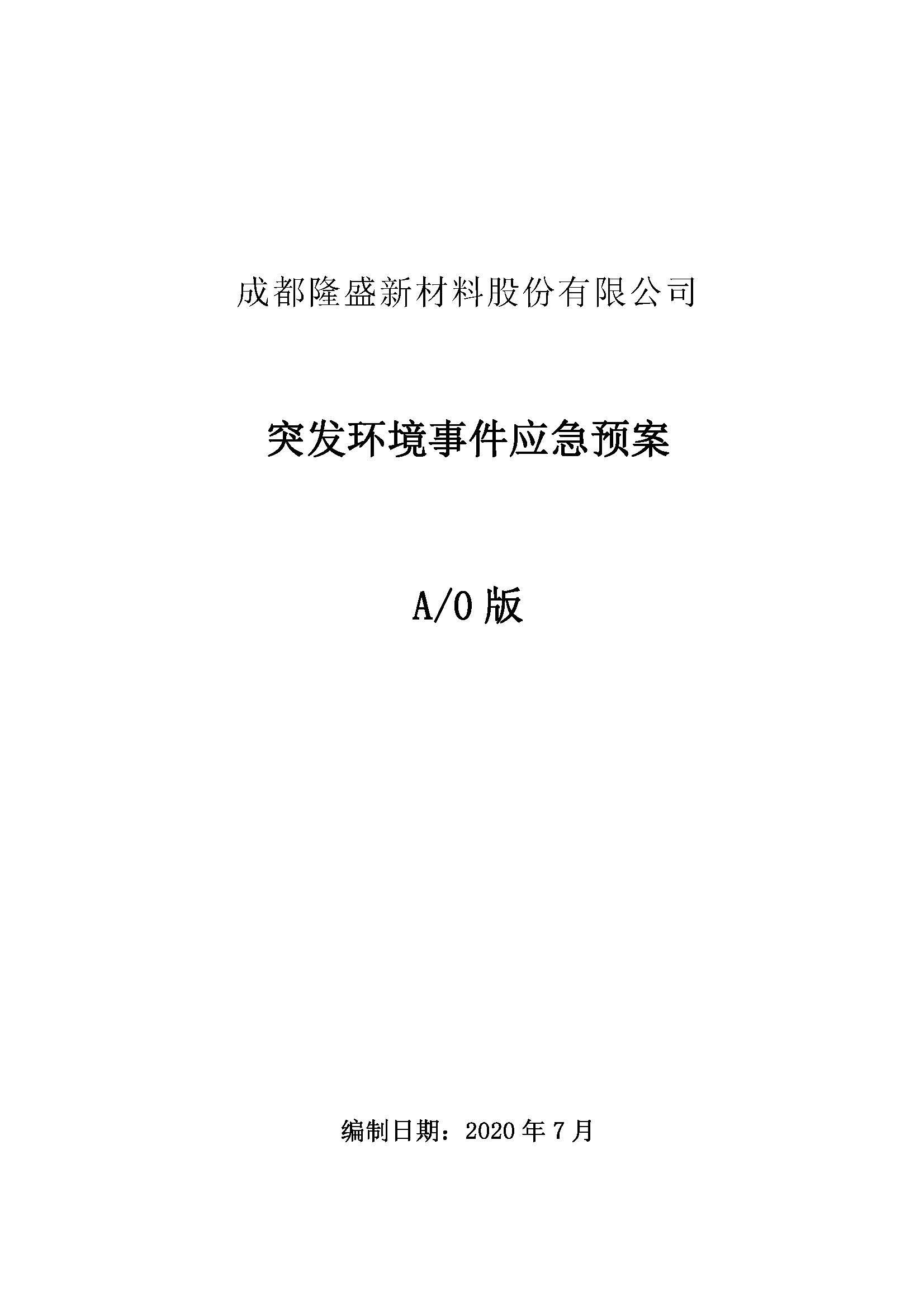 成都隆盛新材料股份有限公司综合应急预案