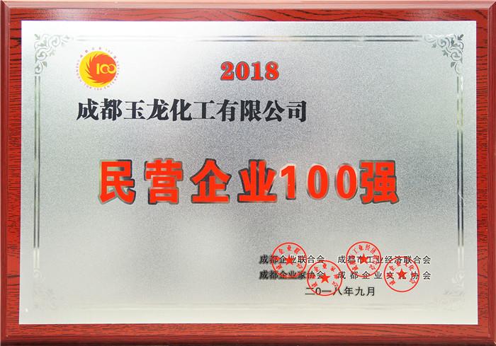 喜讯:公司荣获2018成都民营百强企业称号