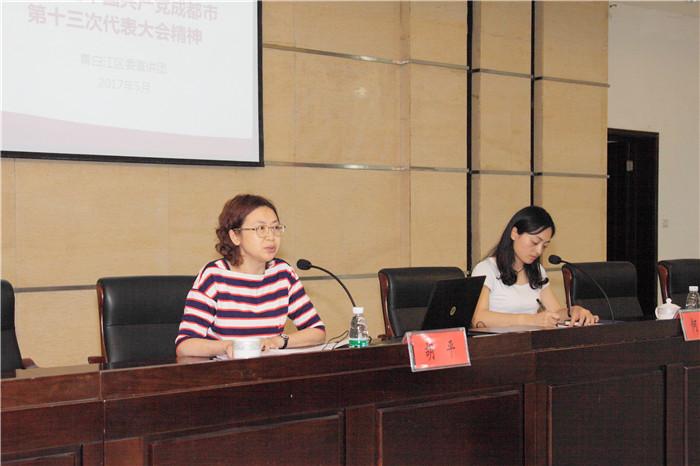 青白江区学习贯彻成都市第十三次党代会精神宣讲会在玉龙公司召开