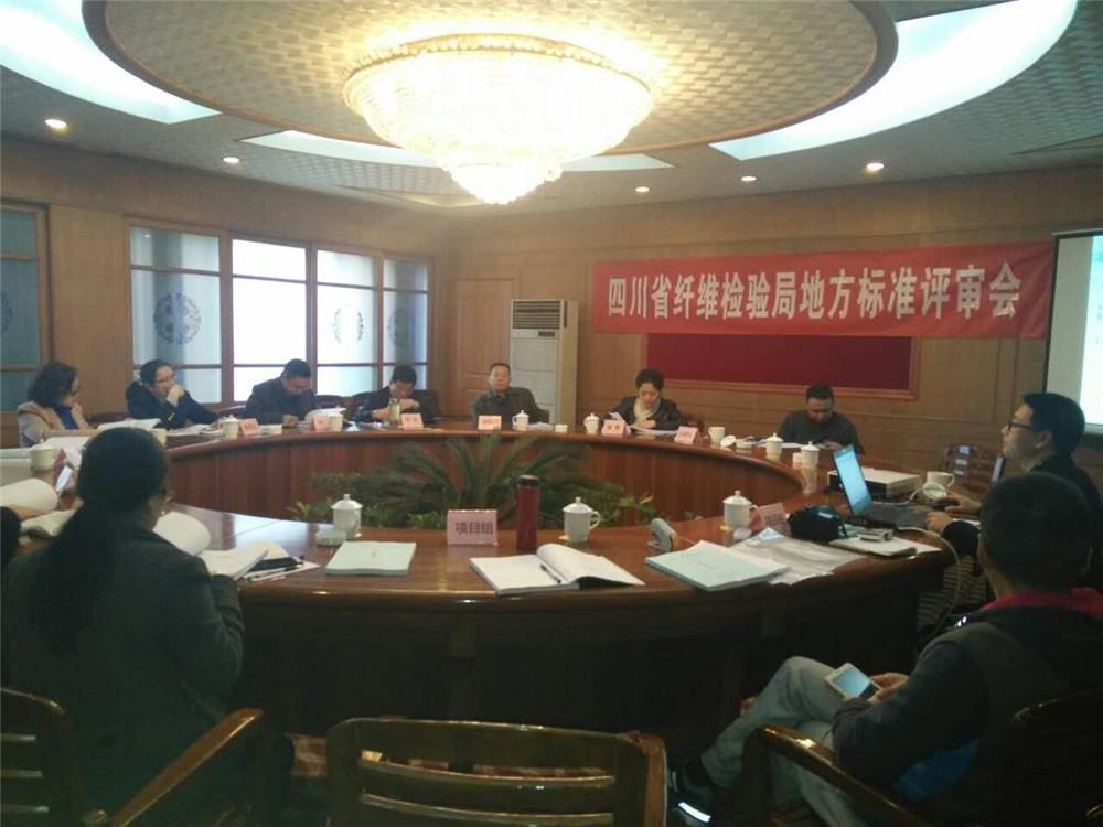 公司参与制定的四川省竹原纤维地方标准成功通过评审.jpg