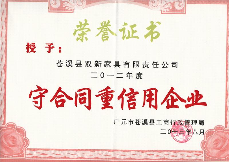 市级守合同重信用2012.jpg