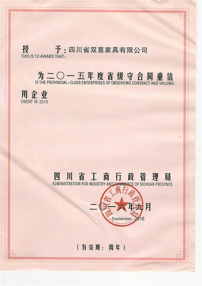 省级守合同重信用2015.jpg