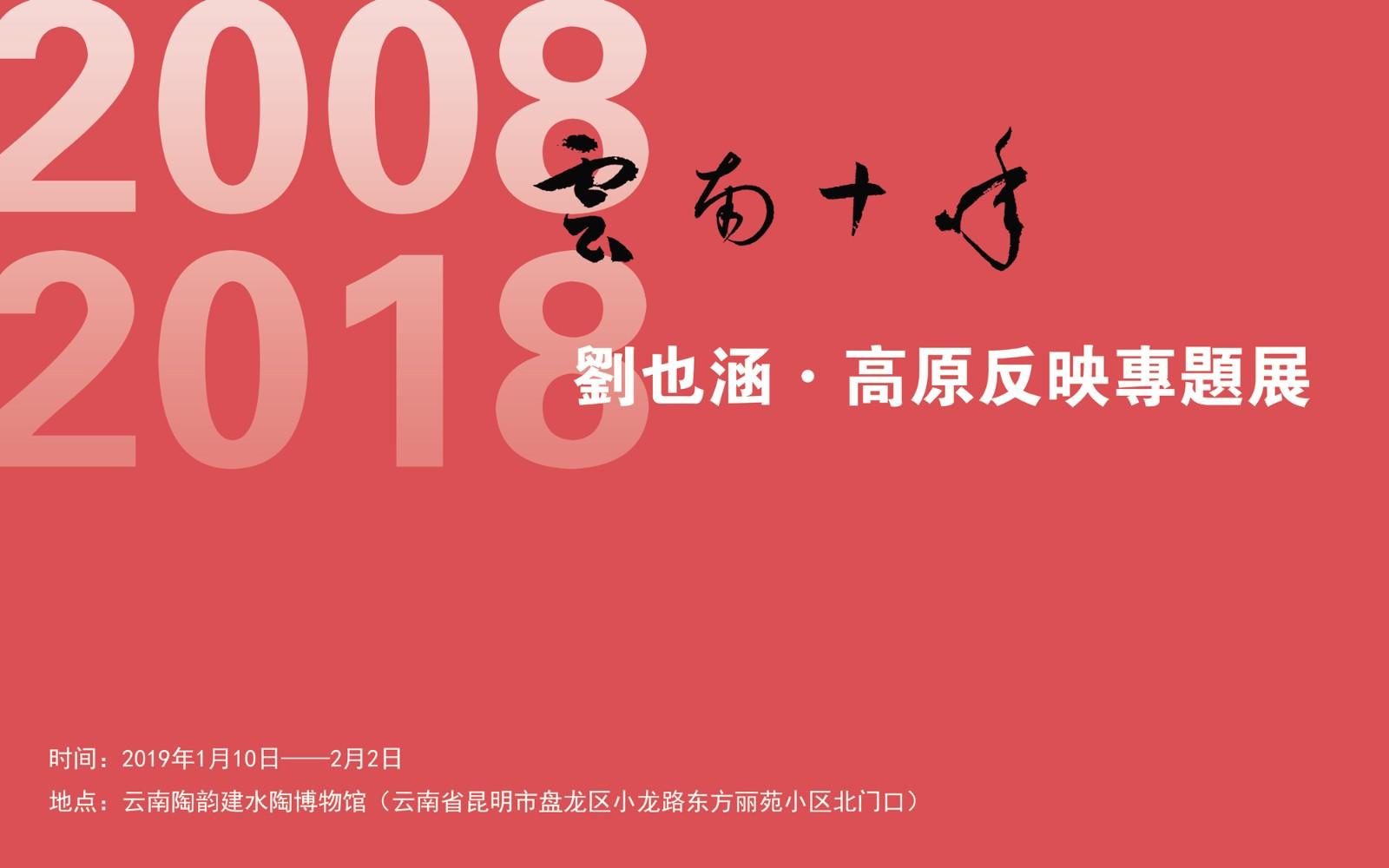 雲南十年海報.jpg