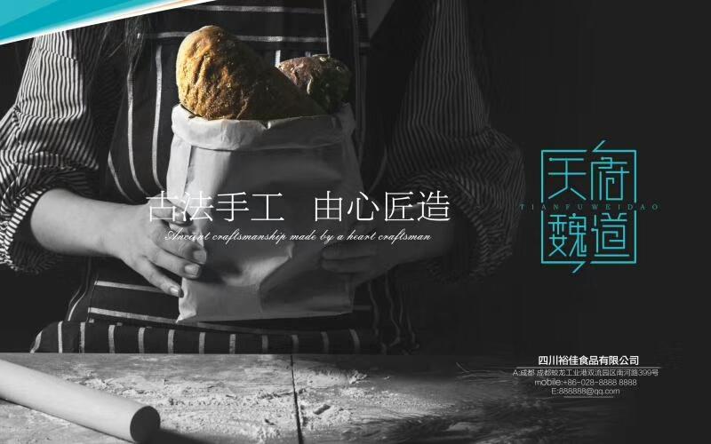 四川裕佳食品有限公司千万级企业是怎么做互联网的?