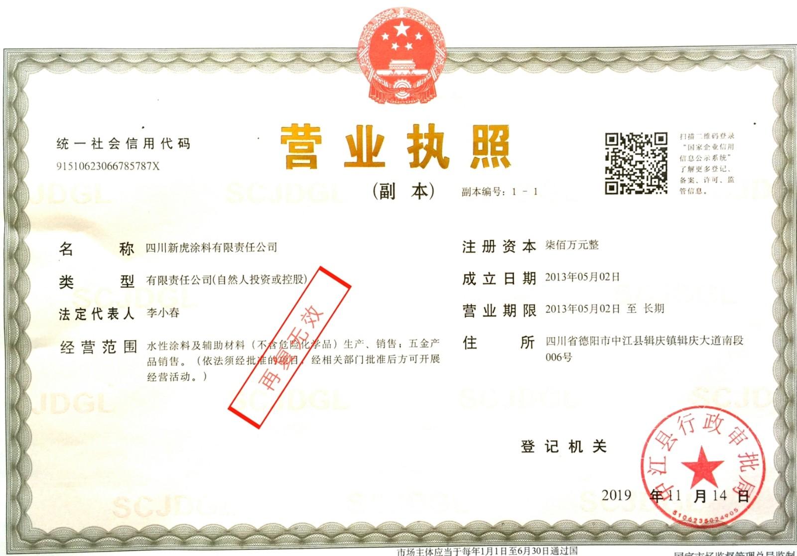 营业执照1_看图王.jpg