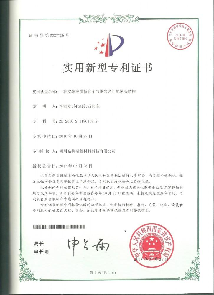 158.2专利证书.jpg