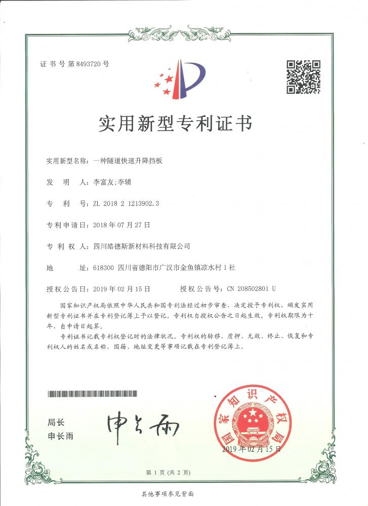 902.3专利证书.png