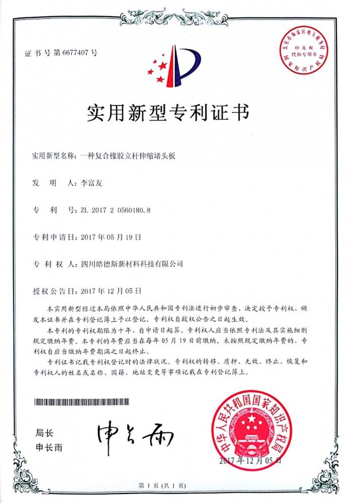专利证书180.8.jpg