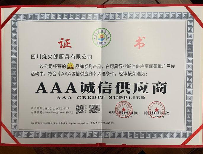 AAA诚信供应商.jpg